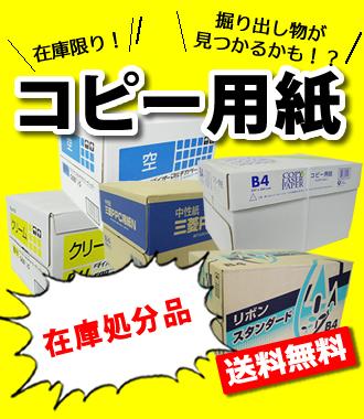 lp-コピー用紙